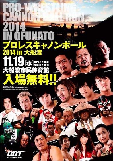 "DDT ""Wrestling Cannonball 2014"""